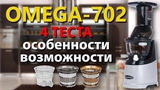 Что можно делать на вертикальной шнековой соковыжималке Omega-702. Обзор на русском языке.