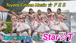 Toyota Citizen Music ☆ FES(通称:☆フェス)~豊田市民音楽広場~ SP supported by アップルワールド 【日時】2019年8月10日(土)11日(日) (両日とも) ...