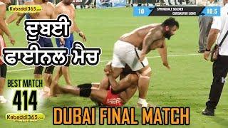#414 Final Match Gurdaspur Lions Vs Springdale Soldier Dubai |  Kabaddi Cup 30 Nov 2018