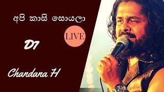අපි කසි සොයලා | Api Kasi Soyala | Chandana H | Live | With |   D7th Music Band