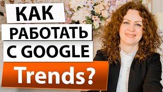 как пользоваться гугл трендс и делать анализ популярности запросов для создания видео Youtube?