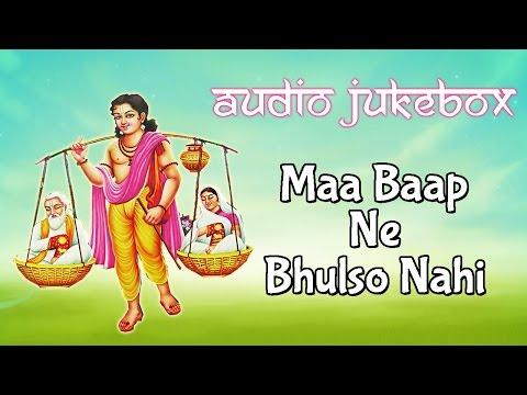 Maa Baap Ne Bhulso Nahi   Gujarati Super Hit Bhajan   Audio Jukebox