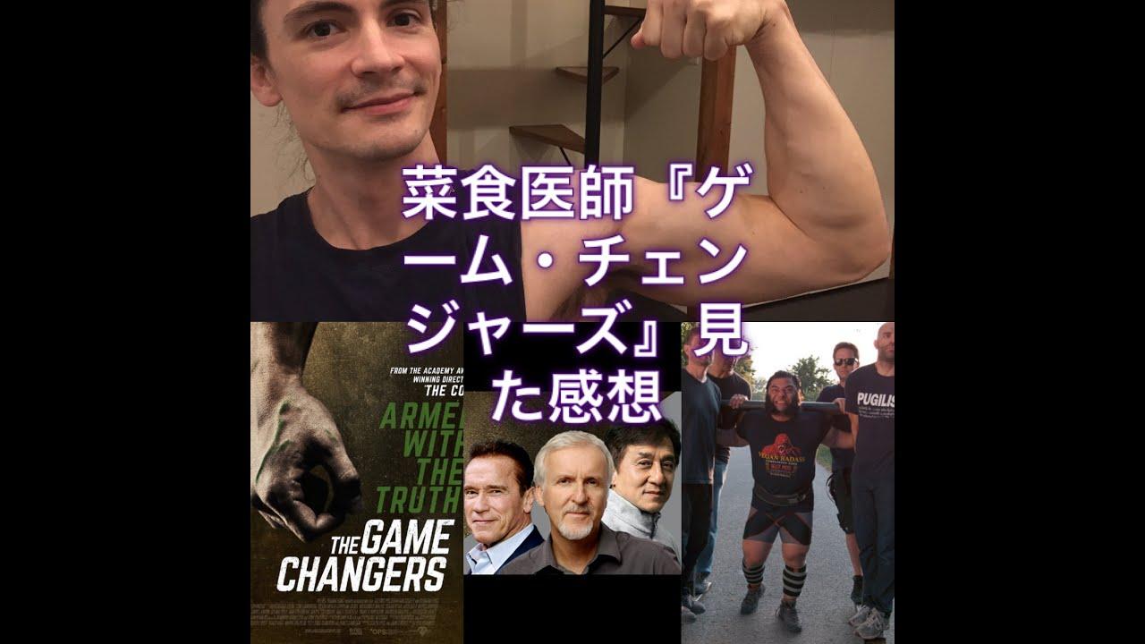 ゲーム チェンジャー 映画