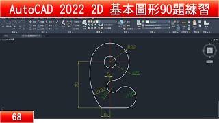 AutoCAD教學 2D基本圖形90題練習68