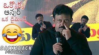 Back 2 Back Punches : Director RGV SUPER Fun With Media Reporters | Lakshmi's NTR | Daily Culture