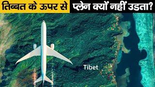 कोई भी जहाज़ तिब्बत के ऊपर क्यों नहीं उड़ता? | Why don't Planes fly over Tibet | Factified Ep#26
