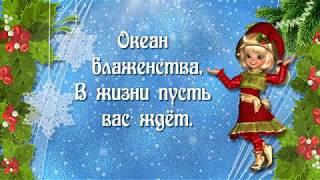Поздравление со Старым Новым годом!