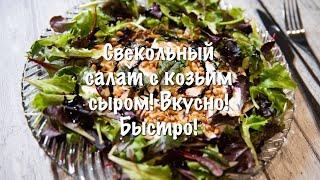 Свекольный салат с козьим сыром! Вкусно! Быстро!