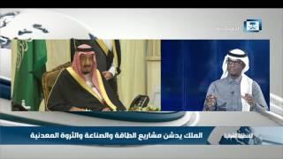 البيشي: نحن أمام مرحلة جديدة من عمر الاقتصاد السعودي