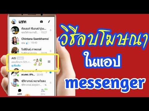 วิธีลบโฆษณากวนใจในแอป messenger