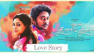 idhu en kadhal kathai tamil short film wilson films felix kingsley