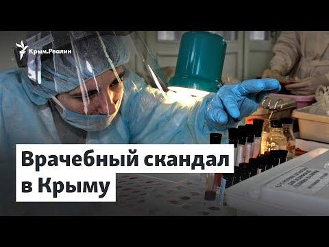 Врачебный скандал в Крыму | Доброе утро, Крым