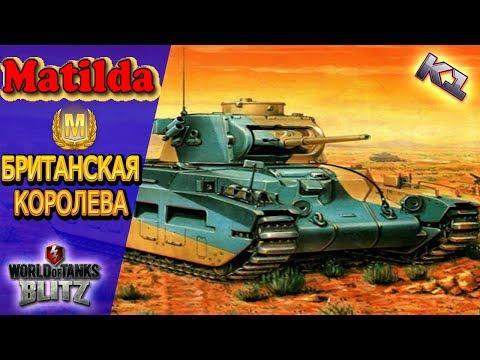 Matilda ТТ 4 уровня Великобритании. Обзор. ТТХ. Мнение о танке. World Of Tanks Blitz