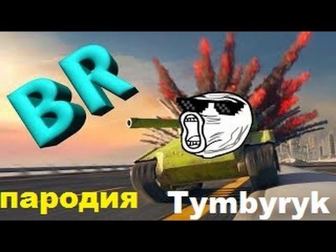 TANKI X — Синематик трейлер. (ПАРОДИЯ!)