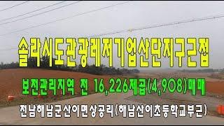 ?20-12[전남권부동산토지]?솔라시도관광레저기업산업단…