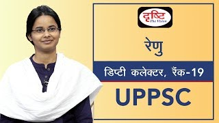 UPPSC Topper Renu, Deputy Collector (19th rank) : Mock Interview