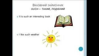 Урок 4. Вказівні займенники в англійській мові