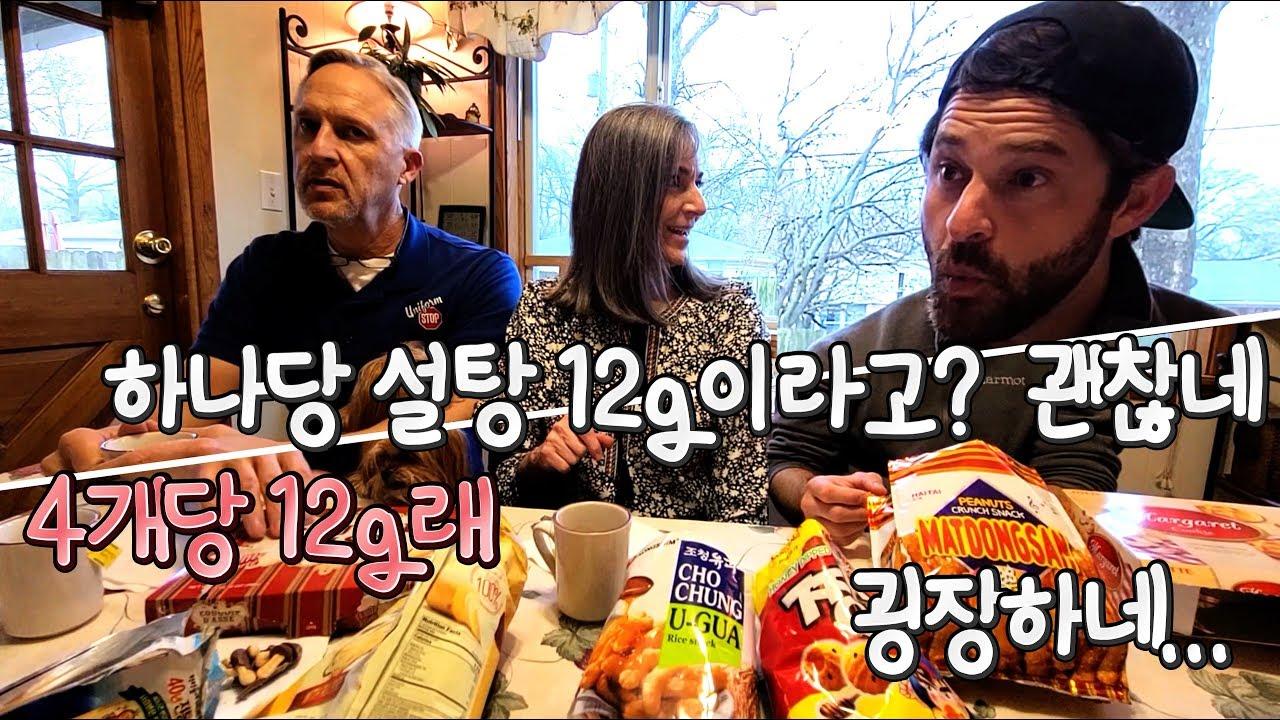 [Eng] 한국 과자 처음 먹어 본 미국 가족들 반응은? ||The family tried Korean snack!||