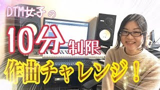 【DTM女子】10分で作曲チャレンジ!〜テンションが上がるエレクトロ〜 『作曲家・DTMユーザー必見』