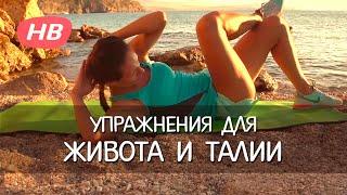 Упражнения для Живота и Талии. Елена Силка