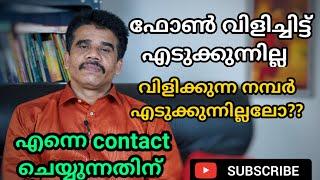 എന്നെ contact ചെയ്യുന്നതിന് || DR K V SUBHASH THANTRI | PRANAVAM |