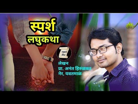 स्पर्श : मराठी लघुकथा   Sparsh - Marathi Short Story By Anant Hirulkar