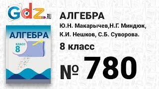 № 780- Алгебра 8 класс Макарычев