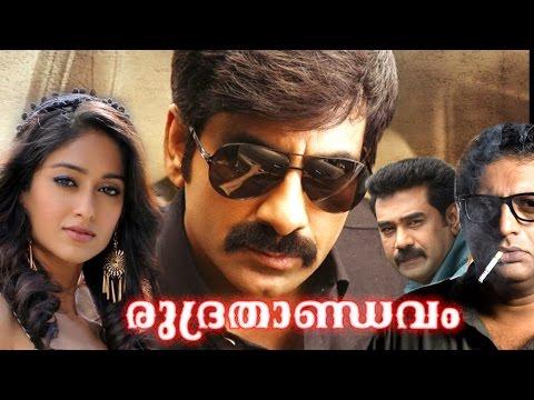 malayalam full movie 2015 new releases   Rudrathandavam   new malayalam full movie 2015