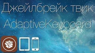 как изменить цвет клавиатуры в каждом приложении iOS 7 отдельно с твиком AdaptiveKeyboard
