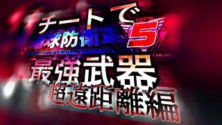 """【地球防衛軍5】""""超遠距離""""武器 5選【チート】"""