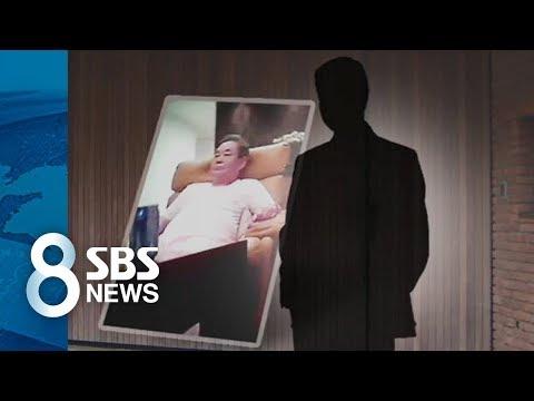 이건희 성매매 동영상, YTN 간부가 삼성 측에 연결? / SBS
