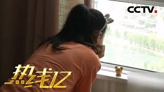 《热线12》 20190715| CCTV社会与法