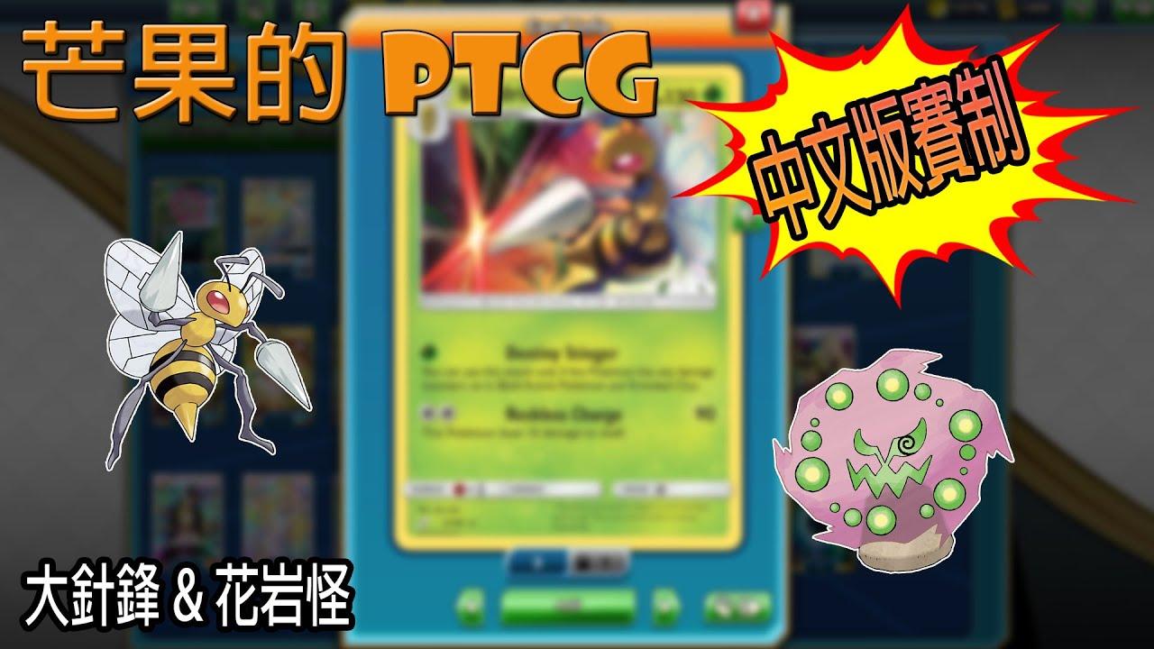 【芒果的PTCG】【中文版賽制】大針鋒 / 花岩怪