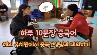 [하루 10문장 중국어] 해외 유치원 중국선생님과 대화…