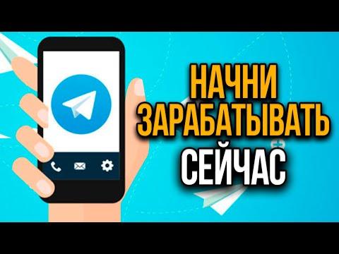 Заработок в Телеграм: Cамые популярные темы 2019 года
