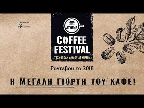 ATHENS COFFEE FESTIVAL 2017 - ΑΠΟΛΟΓΙΣΤΙΚΟ VIDEO