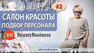 #2 Подбор персонала. Салон красоты. Елена Сапогова.(Управление персоналом салона красоты. ❀ 7 бесплатных видео уроков, которые помогут Вам при создании своего..., 2012-08-04T22:28:56.000Z)