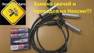 Замена свечей зажигания и высоковольтных проводов на Дэу Нексии. Экономия Авто