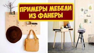 потрясающие Примеры Мебели Из Фанеры