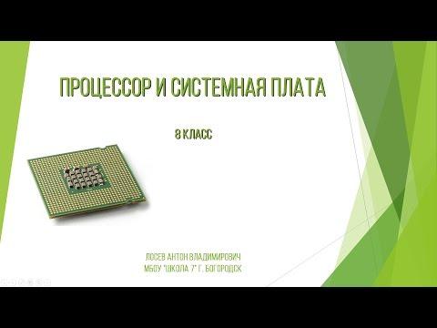 Процессор и системная плата видеоурок
