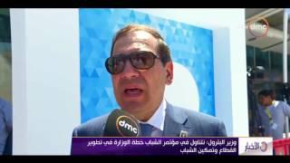 الأخبار - وزير البترول
