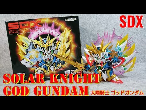 (SDX) 黄金伝説 太陽騎士 ゴッドガンダム  GOLD SAGA  SOLAR KNIGHT GOD GUNDAM