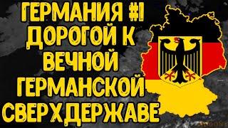 Age of Civilizations 2 (Германия) - Немецкая агрессия! #1