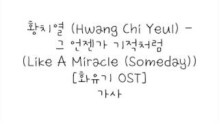황치열 (Hwang Chi Yeul) - 그 언젠가 기적처럼 (Like A Miracle (Someday)) [화유기 OST] 가사 - Stafaband