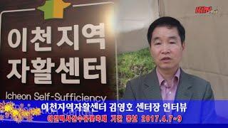 """김영호 이천지역자활센터장, """"주민모두가 행복한 삶을 살…"""