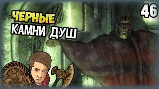 TES IV: Oblivion - Прохождение #46 [Черные камни душ]