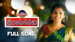 Sri Rama Navami Special Song |Egillu Varanga Kodanda Ramaiah |Telugu Devotional song |singershirisha