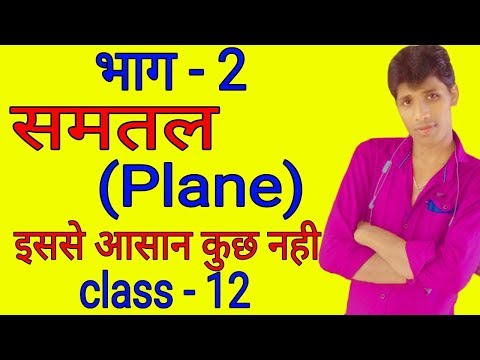 Part - 2   समतल (Plane ) how to solve plane in hindi class - 12