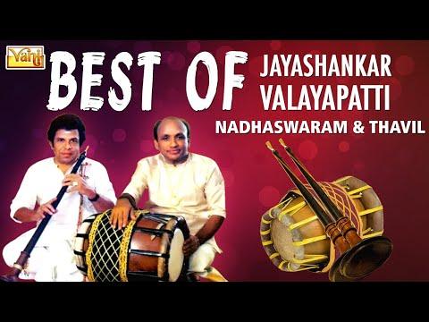 Best of Jayashankar & Valayapatti | Nadhaswaram | Thavil | Carnatic Instrumental | Vol - 1 | Jukebox