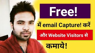 How To Capture Emails Of Your Website Visitors For Free! And Earn | Hello Bar